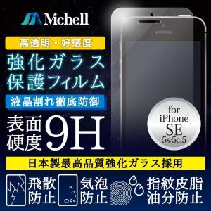 高透明・高感度タッチガラスフィルム iPhoneSE/5s/5c/5用 0.21mm クリア|isfactory
