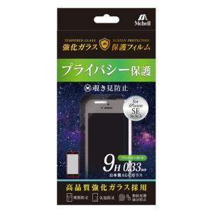 プライバシー保護 ガラスフィルム  iPhoneSE/5s/5c/5用 0.33mm|isfactory