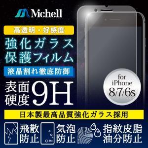高透明・高感度タッチガラスフィルム iPhone8/7/6s用 0.21mm クリア|isfactory