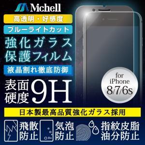 高透明・高感度タッチガラスフィルム iPhone8/7/6s用 0.33mm ブルーライトカット|isfactory