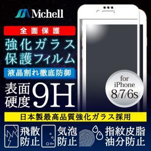 全面保護3D立体ガラスフィルム iPhone8/7/6s用 0.33mm ホワイト|isfactory