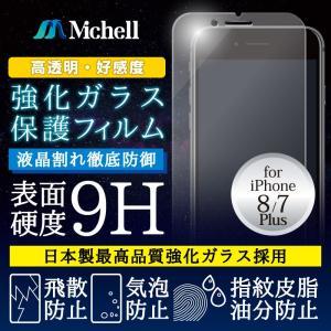 高透明・高感度タッチガラスフィルム iPhone8/7 Plus用 0.21mm クリア|isfactory