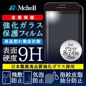 全面保護ガラスフィルム iPhone8/7/6s Plus用 0.33mm ブラック|isfactory