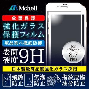 全面保護ガラスフィルム iPhone8/7 Plus用 0.33mm ホワイト|isfactory