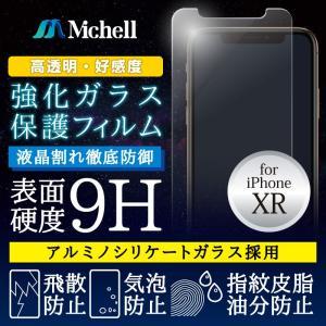高透明・高感度タッチガラスフィルム iPhoneXR用 0.33mm クリア|isfactory