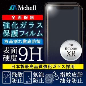 全面保護ガラスフィルム iPhoneXR用 0.33mm ブラック|isfactory
