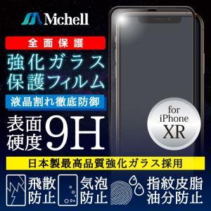 全面保護ガラスフィルム iPhoneXR用 0.33mm マット|isfactory