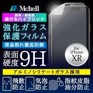 最薄・最硬度の曲がるハイブリッドガラスフィルム iPhoneXR用 0.13mm クリア|isfactory