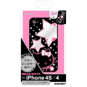 キティiPhone4S/4対応ミラージュエリーカバー スター|isfactory