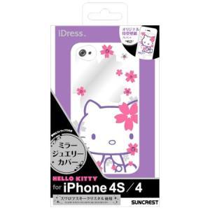 キティiPhone4S/4対応ミラージュエリーカバー 桜|isfactory