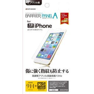 iPhone6 Plus用 バリアパネルA(6Hアクリル) 光沢 B563IP6B|isfactory
