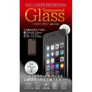 TEMPERED GLASS  フルカバーガラスフィルム iPhone8/7用 0.33mm ブラック|isfactory