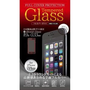 TEMPERED GLASS  フルカバーガラスフィルム iPhone8/7 Plus用 0.33mm ブラック|isfactory