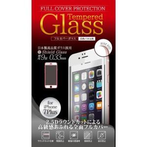 TEMPERED GLASS  フルカバーガラスフィルム iPhone8/7 Plus用 0.33mm ホワイト|isfactory