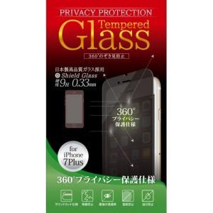 TEMPERED GLASS ガラスフィルム iPhone8/7 Plus用 0.33mm プライバシーガード|isfactory