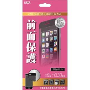 前面保護 フルカバーガラスフィルム iPhone8/7/6s/6 Plus用 0.33mm ブラック|isfactory