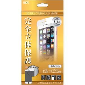 完全立体保護 3Dフルカバーガラスフィルム iPhone8/7 Plus用 0.33mm ホワイト|isfactory