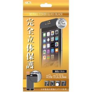 完全立体保護 3Dフルカバーガラスフィルム iPhone8/7 Plus用 0.33mm ブラック|isfactory