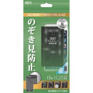 のぞき見防止 ガラスフィルム  iPhone8/7/6s/6対応 0.15mm プライバシーガード360度 上下クリア|isfactory