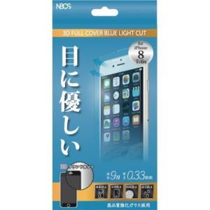 目に優しい 3Dフルカバーガラスフィルム iPhone8/7/6s用 0.33mmブルーライトカット 全面クリア|isfactory