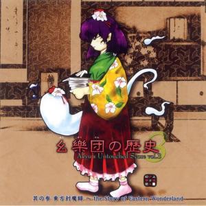 幺樂団の歴史3  Akyu's Untouched Score vol.3 「東方封魔録〜the story of Eastern Wonderland」|isfactory