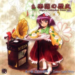 幺樂団の歴史1 Akyu's Untouched Score vol.1 「東方幻想郷〜Lotus Land Story」|isfactory