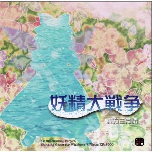 妖精大戦争〜東方三日精|isfactory
