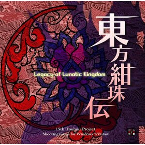 東方紺珠伝〜Legocy of Lunotic Kingdom|isfactory