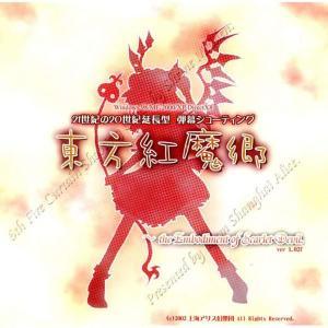 東方紅魔郷 〜 the Embodiment of Scarlet Devil.|isfactory