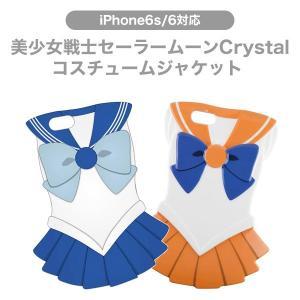 美少女戦士セーラームーンCrystal iPhone6s/6対応 コスチューム2|isfactory