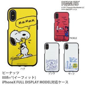 IIIIfit(イーフィット) ピーナッツ スヌーピー iPhoneXS/X対応ケース SNG-200|isfactory