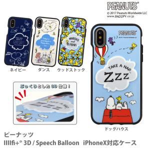 IIIIfit(イーフィット) ピーナッツ スヌーピー 3D Speech Balloon iPhoneXS/X対応ケース|isfactory