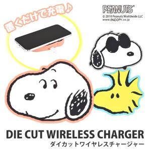 ピーナッツ ワイヤレス充電器 スヌーピー ジョー・クール ウッドストック ダイカットワイヤレスチャージャー iPhone Galaxy かわいい ワイヤレス 無線 置くだけ|isfactory