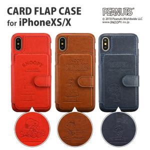 ピーナッツ スヌーピー iPhoneXS/X対応カードフラップケース SNG-403|isfactory