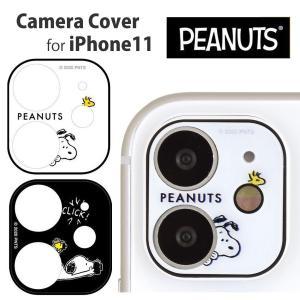 ピーナッツ iPhone11対応 カメラカバー スヌーピー カメラ キャラクター 保護 レンズ カバー 送料無料 高透過率 耐衝撃 指紋 皮脂防止 人気|isfactory