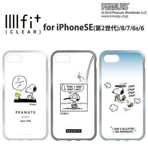 ピーナッツ IIII fit Clear iPhone SE/8/7/6s/6対応ケース スヌーピー ドッグハウス ベースボール ヘリコプター キャラクター クリア 第二世代 SE 人気 送料無料 isfactory