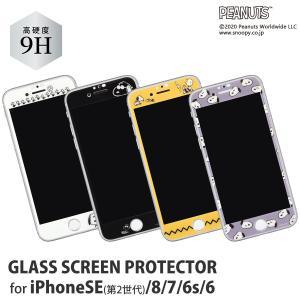 ピーナッツ iPhone SE 第2世代 8/7/6s/6対応 ガラススクリーン プロテクター スヌーピー ジョー・クール チャーリー・ブラウン ガラス フィルム 画面保護 高硬質|isfactory