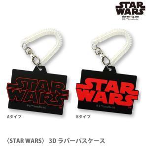 STAR WARS スターウォーズ 3Dラバーパスケース STW-86|isfactory