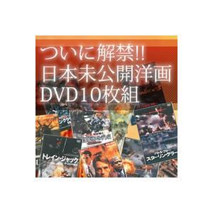【送料無料】【メーカー直送品】 日本未公開洋画DVD10枚組
