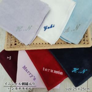 イニシャル刺繍 ハンカチタオル ハンドタオル(約25×25cm)お名前刺繍ハンカチ 記念日 プチギフ...