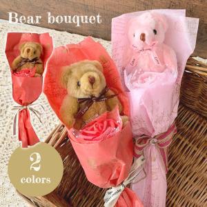 ベアブーケ ワンショルダードレスタイプ ピンク 花束 卒業祝い 結婚式  発表会 ギフト  プレゼント  ミニブーケ バラ くま束