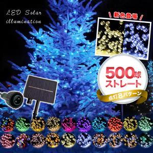 イルミネーションライト 500球 点灯8パターン  LEDライト ソーラー 屋外 クリスマスイルミネーション 送料無料|ishi0424