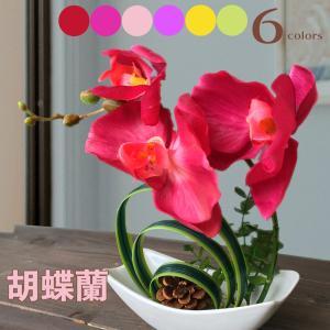 胡蝶蘭 造花 1本立ちギフト花 プレゼント お祝い 誕生日 新築祝  ishi0424