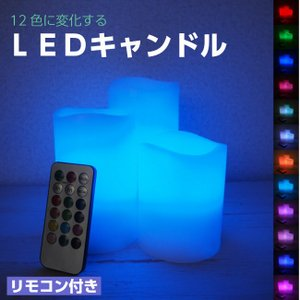 LEDキャンドル 12色変化 3本セット リモコン付き  ピラー  イルミネーション クリスマス 地震 停電 災害 緊急 防災グッズ 非常用|ishi0424