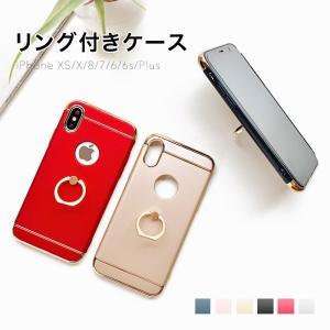 3パーツ式 2Type リング付き iPhone X iPhone8 iPhone8Plus iPhone7 iPhone7Plus iPhone6 iPhone6Plus 送料無料 メール便配送代引き不可