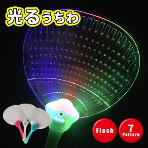 光るうちわ LEDライトカラー 7パターン点灯  イベント 縁日 お祭り ishi0424
