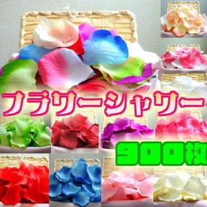 フラワーシャワー 約900枚 12種類 造花 花びら 結婚式|ishi0424
