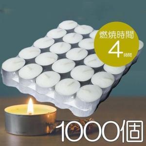 【送料無料】ティーライト キャンドル アルミカップ 燃焼 約4時間 1,000個 ティーキャンドル ろうそく ロウソク