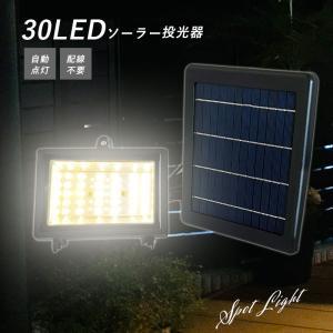 LEDソーラー投光器 2種 LED30球 3W ソーラー充電 投光器 ガーデンライト スポットライト 災害用 防災 屋外 停電 非常用 防災グッズ 送料無料