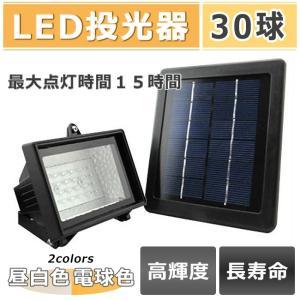 LEDソーラー投光器 2種 LED30球 3W LED スポットライト ソーラーライト ソーラー充電 投光器 ガーデンライト 省エネ 防災灯 屋外 照明 高輝度 太陽光発電|ishi0424